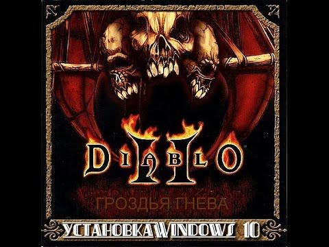 скачать diablo 2 underworld торрент для windows 7