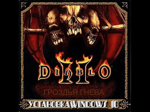 Как запустить diablo 2 на windows 10