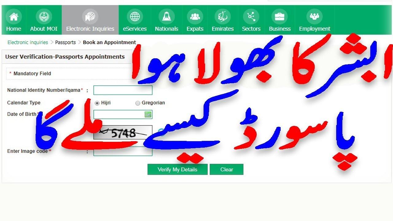 Absher password Absher ka bhola howa password kaise milega absher password  forgot