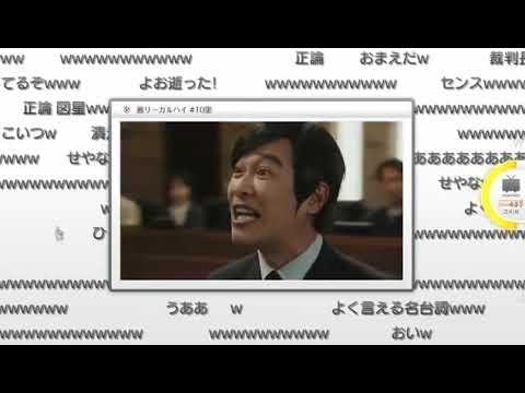 リーガル ハイ 動画 10 話