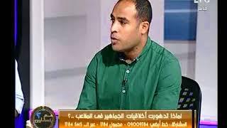 كابتن أبو المجد مصطفى عن تدهور أخلاقيات الجماهير بالملاعب : ثورة 25 يناير السبب !
