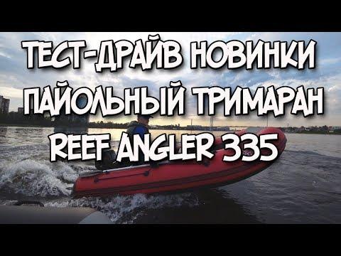 Первый пайольный тримаран лодка ПВХ Reef Angler 335 Новинка 2019