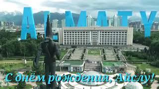 с ДНЕМ РОЖДЕНИЯ АЙСЛУ
