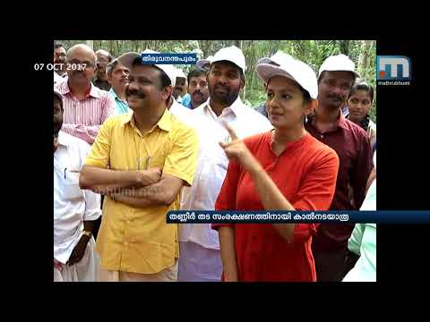 March For Conservation Of Watersheds| Mathrubhumi News