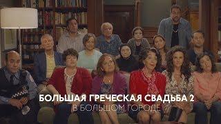 КИНО В БОЛЬШОМ ГОРОДЕ: «Моя большая греческая свадьба 2»