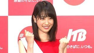 女優の高橋ひかるが、「2018年JTBグループWEB PR大使」を務める...