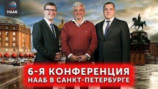Смотреть видео Конференция НААБ в Санкт-Петербурге (6-я практическая конференция) онлайн