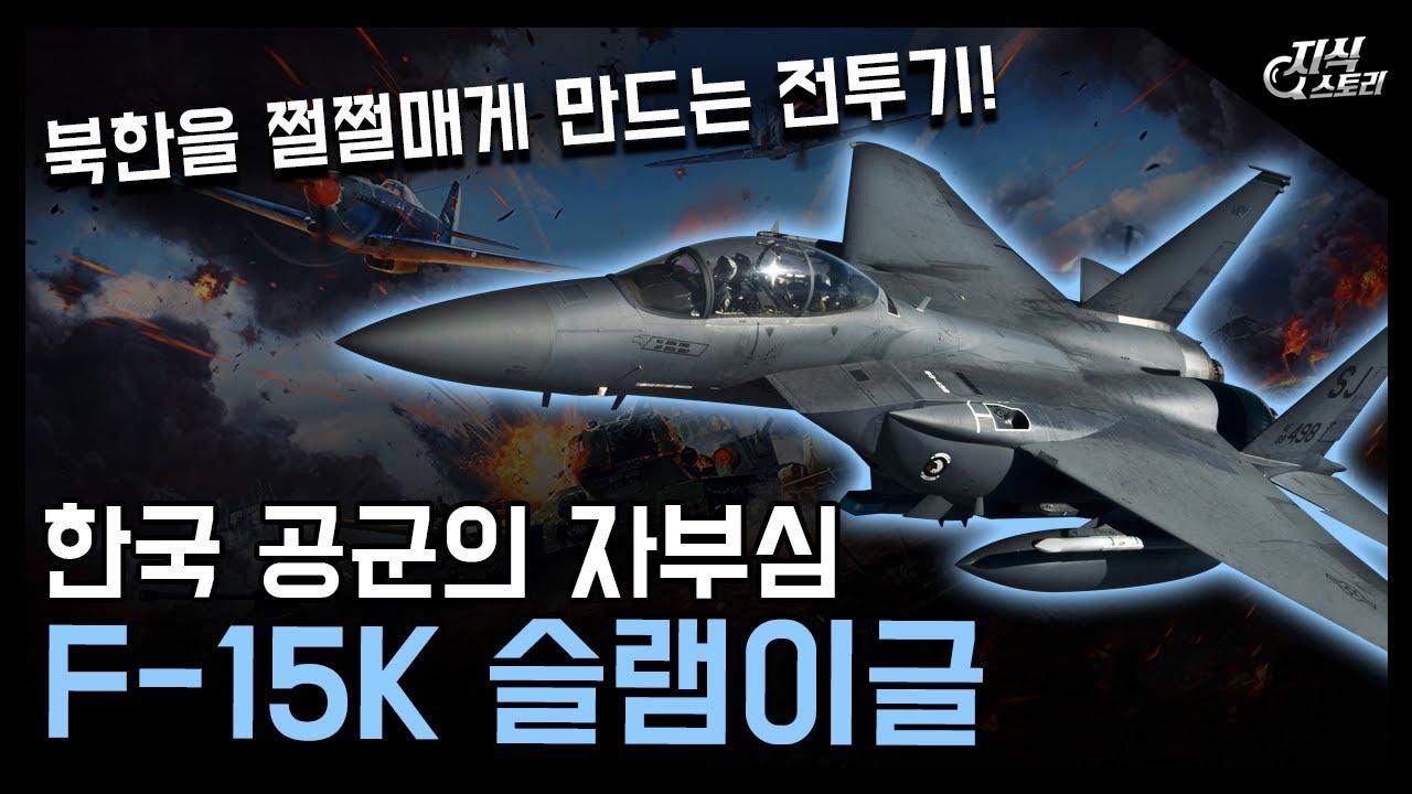 """대한민국 공군의 자부심 """"F-15K 슬램이글"""" / 북을 쩔쩔매게 만드는 전투기! [지식스토리]"""