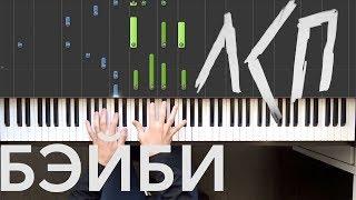 ЛСП - Бэйби (Remix) | piano cover | Как играть? | Ноты