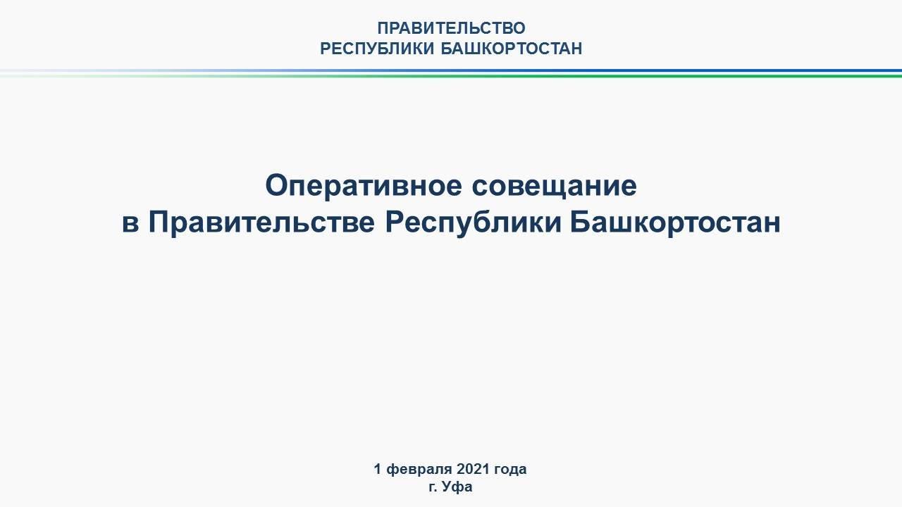 Оперативное совещание в Правительстве Республики Башкортостан: прямая трансляция 1 февраля 2021 года
