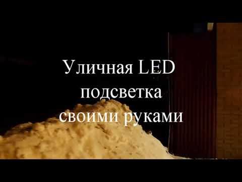 #Уличная #LED  #подсветка #своими #руками/ Street led lighting with their hands/
