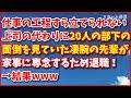 私の家政夫ナギサさん:眞栄田郷敦主演「私の部下のハルトくん」 第3話… - YouTube