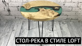 Круглый стол-река с эпоксидной смолой из капового тополя LOFT