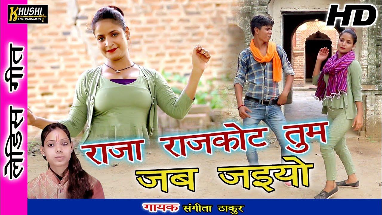 Download राजा राजकोट कूँ जब जइयो ।। लेडिस गीत ।। sangeeta thakur