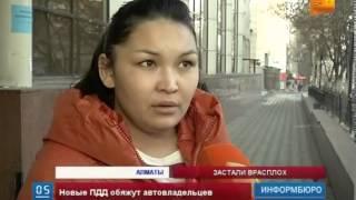 видео Где купить детские автокресла в Алматы