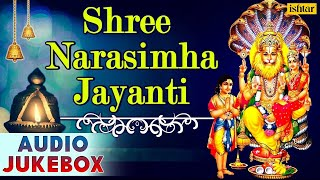 Shree Narasimha Jayanti : Marathi Devotional Songs || Audio Jukebox
