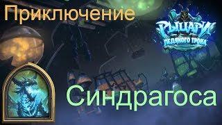 Рыцари Ледяного Трона ( Верхний Ярус ) - Прохождение - 07 - Синдрагоса