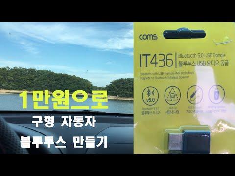 자동차 USB 블루투스 5.0 리시버 수신기 무선 카팩 COMS IT436
