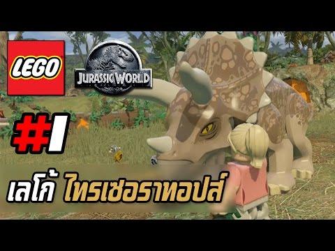 TGC | LEGO Jurassic Park#1 :: เลโก้ ไทรเซอราทอปส์