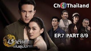 ชาติเสือพันธุ์มังกร ChatSueaPhanMungKorn EP.7 ตอนที่ 8/9 | 11-12-61 | Ch3Thailand