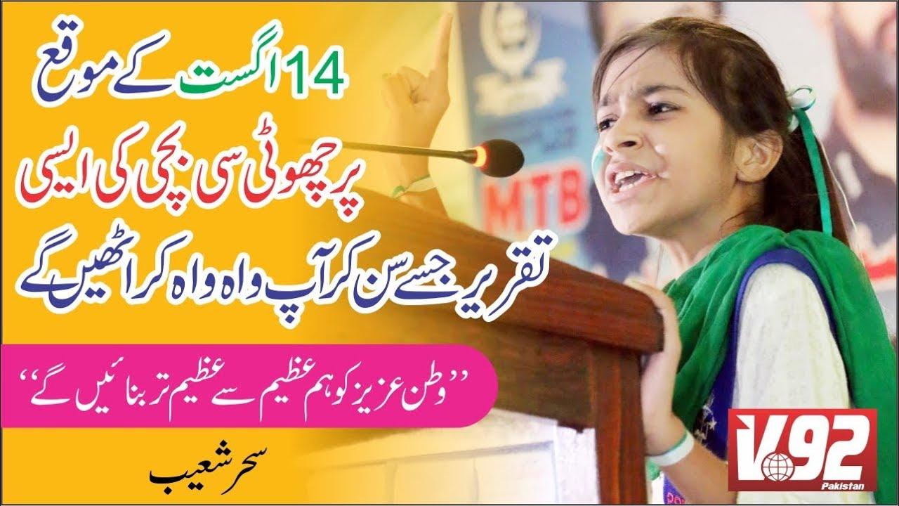 Best girl speech in Pakistan II اردو تقریر II Sehar Shoaib II MTB Sadiqabad