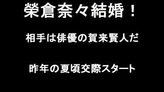 榮倉奈々が結婚!相手は俳優の賀来賢人。交際1年での電撃結婚だ。榮倉...