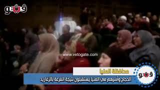 الحجاج وأسرهم في المنيا يستقبلون نتيجة القرعة بالزغاريد