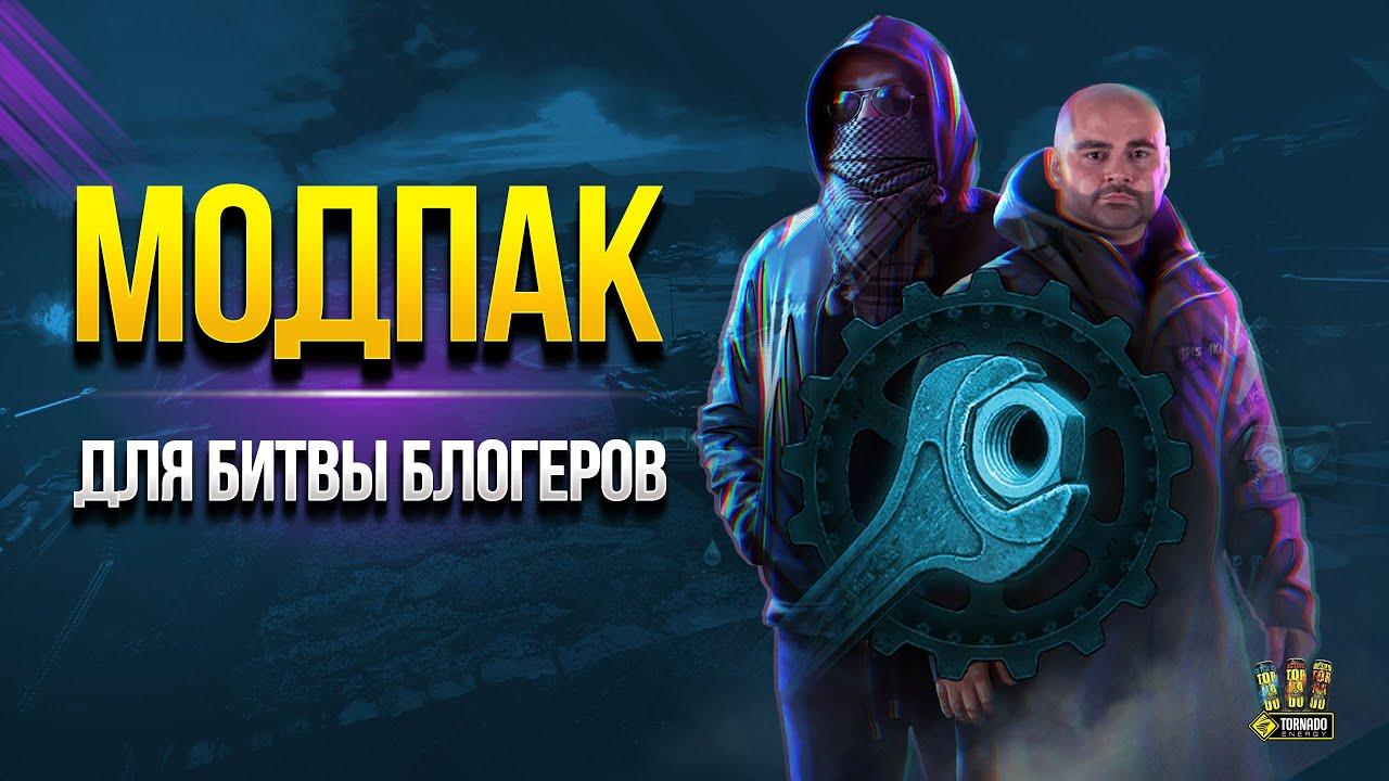 Модпак Протанки 1.12.0.0