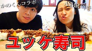【かのくんコラボ】かのくんを我が家に招いてユッケ寿司作って食べます!【ASMR】【먹방】