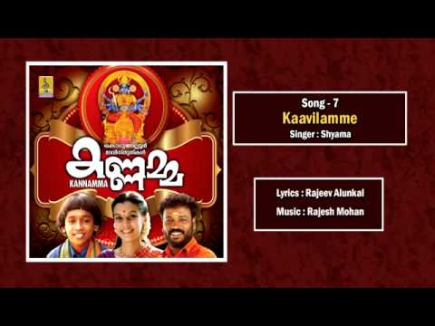 Kavilamme Jukebox - a song from the Album Kannamma Sung by Shyama