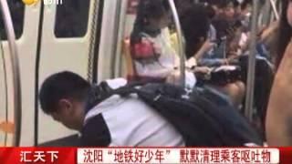 """沈陽""""地鐵好少年"""" 默默清理乘客嘔吐物"""
