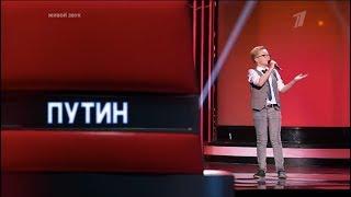 """Владимир Путин молодец""– Голос Дети"