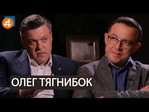 Олег Тягнибок про