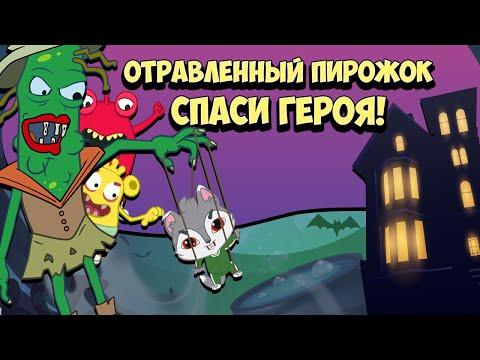 Спасти Героя - Мультик Игра (Отравленный пирожок) Развивающий мультфильм