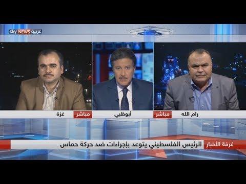 السلطة الفلسطينية وحماس.. انقطاع شعرة معاوية  - نشر قبل 7 ساعة