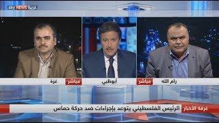 السلطة الفلسطينية وحماس.. انقطاع شعرة معاوية