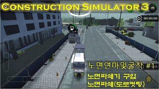 도로건설:노면연마및굴착#1