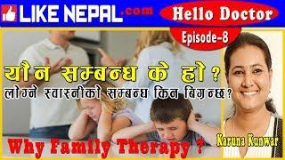 यौन सम्बन्ध के हो? विदेश जाने परिवारमा लोग्ने स्वास्नीको सम्बन्ध किन बिग्रन्छ? Karuna Kunwar / Eps 8