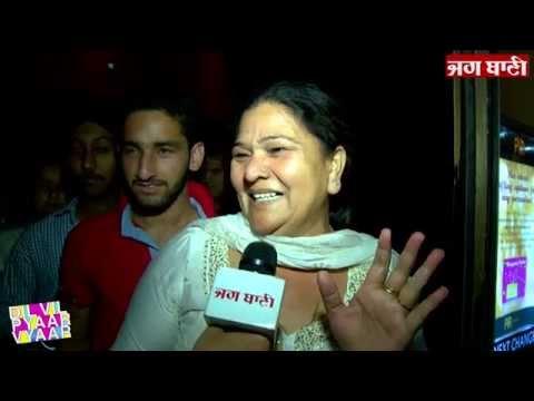 Public Movie Review : Dil Vil Pyaar Vyaar Mp3