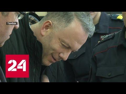 Вице-губернатор Тамбова, пытавшийся приватизировать рынок, отправлен под домашний арест - Россия 24