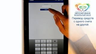Как перевести деньги со счета на счет в мобильном банке. Мобильный банк на Samsung Galaxy Tab 3(Представьте, что Вам необходимо расплатиться картой, но на ней сейчас нет денег. Не расстраивайтесь, Вы..., 2014-04-03T09:08:37.000Z)