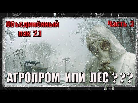 S.T.A.L.K.E.R. ОП 2.1/ЧАСТЬ