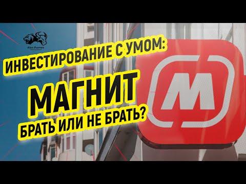 📈 Инвестируй с умом: МАГНИТ: Брать или не брать? I Мнение Пурнова