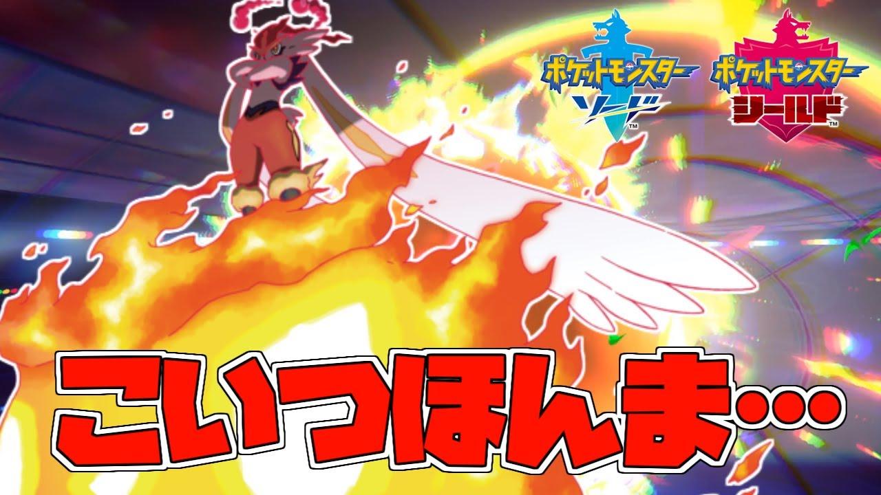 エース バーン ポケモン 剣 盾