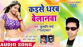 भोजपुरी का सबसे नया हिट गाना - Kaise Dharab Belanwa - Kuldeep Sharma - Bhojpuri Hit Song 2019