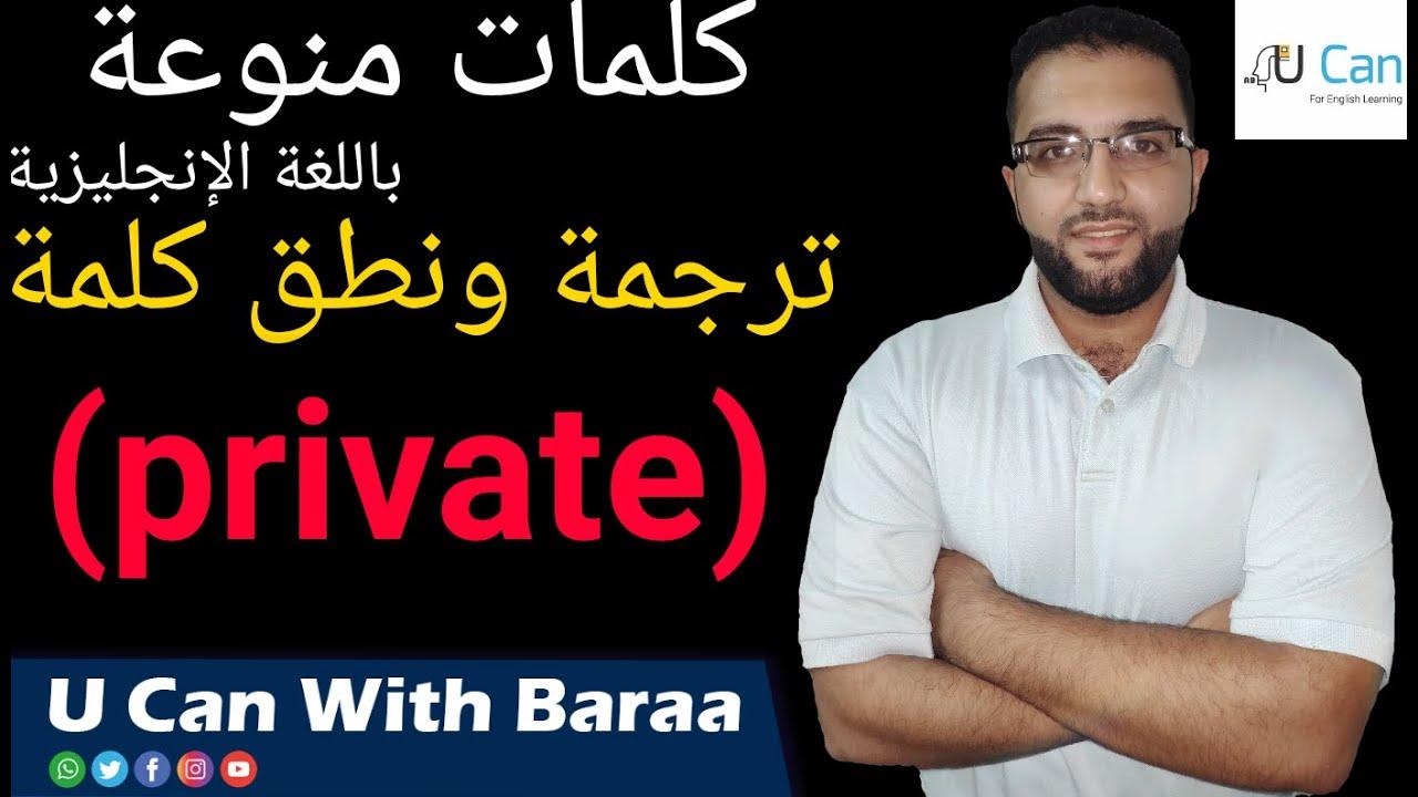 نطق كلمة Private بالانجليزي نطق كلمة خاص سري الصحيح معنى وترجمة Private لفظ Private بالانجلش Youtube