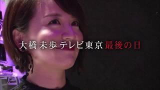 やりすぎ都市伝説スペシャル2017冬:4時間SP 【初代MC・大橋未歩元アナウンサーが出演!】