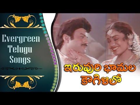 Iruvuri Bhamala Kougililo || Evergreen Telugu Songs || Nari Nari Naduma Murari
