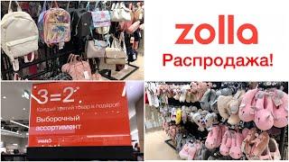 Попки зайчиков Супер скидки в магазине Золла обзор Zolla шопинг влог шоппинг со мной ТЦ Мега