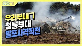 [ㅁㅈㄱ] 청룡부대_발포사격직전